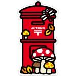 郵便局の一筆箋(秋)、郵便局のオリジナルシール(秋)、秋のポスト型はがき(きのこ) 発売のお知らせ