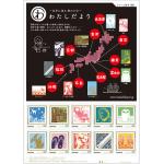 「わたしだより」~自分に送る 旅はがき~ 発売一周年記念フレーム切手発売! 『わたしだより フレーム切手(墨)』 『わたしだより フレーム切手(桜)』