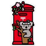 季節のポスト型はがき(バレンタインデー・ホワイトデー・合格祈願)発売のお知らせ
