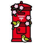 季節のポスト型はがき(春)発売のお知らせ